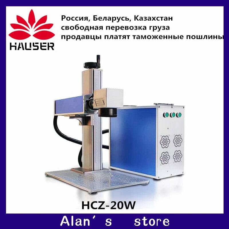 20 W diviso in fibra di macchina per marcatura laser metallo macchina di marcatura laser incisore macchina in acciaio inox