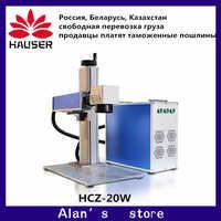 20W split fiber laser marking machine metal marking machine laser engraver machine  stainless steel