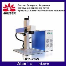 20 Вт Сплит волоконная лазерная маркировочная машина машинка для металлической маркировки лазерная гравировальная машина из нержавеющей стали