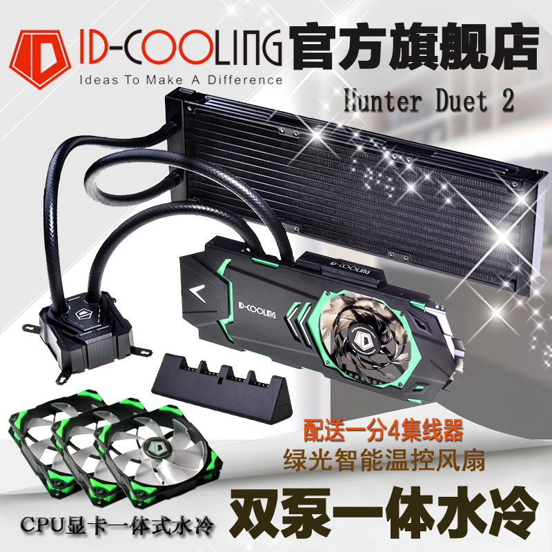 ID-COOLING Hunter Duet 2 cpu card integrated water-cooled radiator overclocking radiator ice source computer water cooling cpu radiator fan desktop integrated cpu water cooled radiator mute set