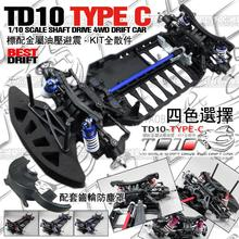 Type c td10 frame metal suspension plus size kit