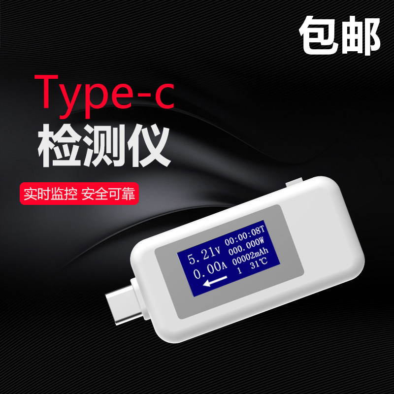 TYPE-C Tester Multifunctional USB Charger Detector DC Digital display voltage Ammeter KWS1802CTYPE-C Tester Multifunctional USB Charger Detector DC Digital display voltage Ammeter KWS1802C