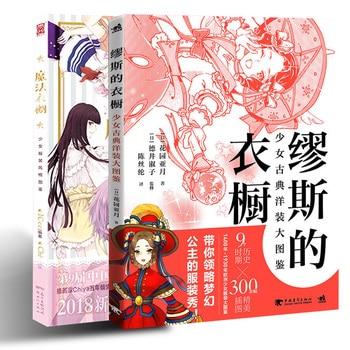 2books/set Comic Book Illustration Hand-painted girl Costume Design Book Girl costume style big illustratio: Muse Magic Wardrobe