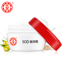 Dabao Skin Care SOD Nourish Cream Anti Dry Anti Aging Nourishing Moisturizing Under bb Cream After Face Washing Before Make Up