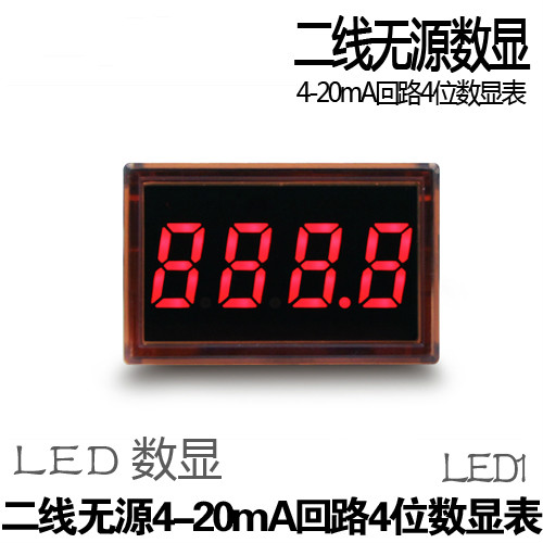 Able Two-wire Passive 4-20ma Circuit Intelligent Control 4-bit Lcd Digital Display Instrument Digital Display Panel Fragrant In Flavor
