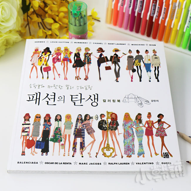 Korea Famous Luxury Fashion Costume Graffiti Colouring Book Coloring 96 Pages 25x25cm Free Shipping In Art Sets From Home Garden On