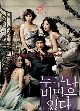 《谁都有秘密》2004年韩国喜剧,爱情电影在线观看