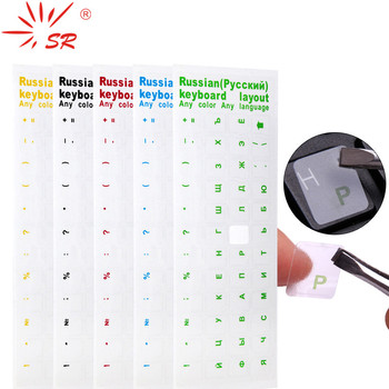 SR Clear 8 Colors Russian Language Transparent Keyboard Stickers Letter Film with Light Color Keyboard Laptop Accessories