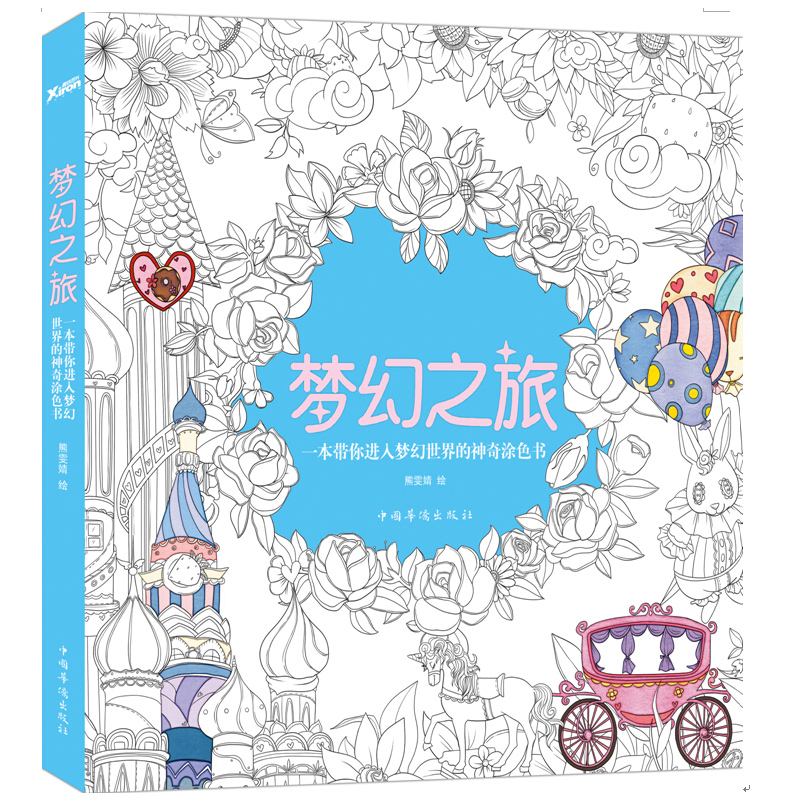 Travel Of Dream Colouring Books For Adult Children Relieve Stress Graffiti Painting Drawing Art Coloring Books