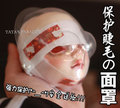 1/8 1/6 1/4 1/3 SD17 BJD SD DD Doll accessories makeup tools  mask for protect hte eyelash