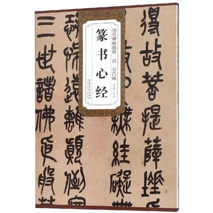 A Rubbing From A Stone Inscription For Chinese Seal Brush Calligraphy / Chinese Traditional Copy Book For Mo Bi Zi