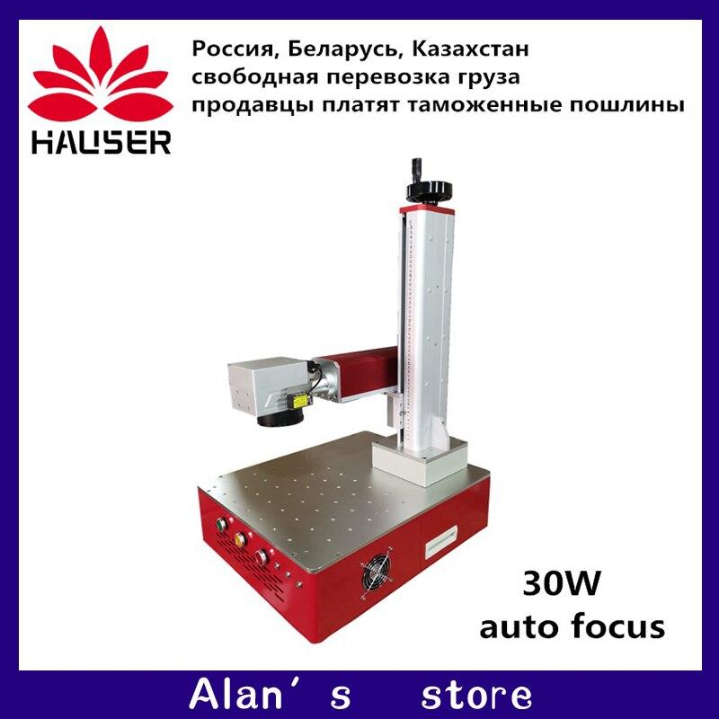 HCZ 30W Auto Focus Raycus Fiber Laser Marking Machine Laser Marking Machine Marking Metal Laser Engraving Machine Diy Cnc