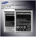 La característica de hong kong marca bsn1650mah batería eb-f1a2gbu para samsung galaxy s2 i9100 i9103 i9108 sii i9188