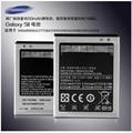The Hong Kong characteristic brand BSN1650mah EB-F1A2GBU battery for Samsung Galaxy S2 SII I9100 i9103 I9108 i9188
