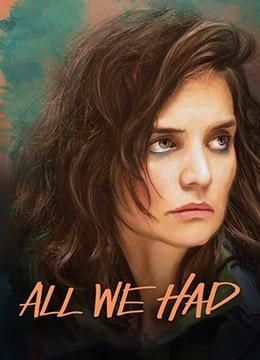 《我们所拥有的一切》2016年美国剧情电影在线观看