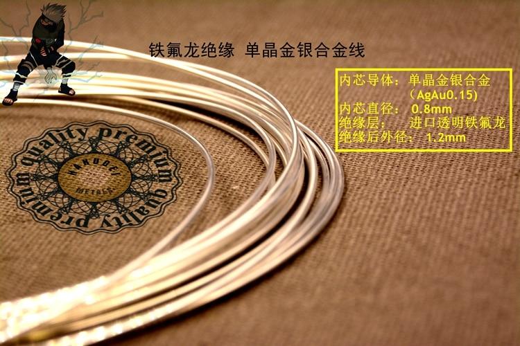 Teflon transparent single crystal gold and silver alloy fever DIY audio line loose base material (diameter 1.2mm) matrix silver teflon fillet 79144