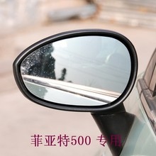forThe Fiat 500 special upgrades for large blue anti glare rearview mirror mirror reflection lens