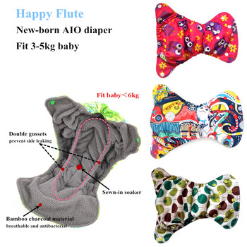 10pcs Happy Flute Newborn Diapers, Washable Reusable Tiny AIO Cloth Diaper, Bamboo Charcoal Double Gussets Fit 3 - 5KG Baby