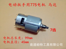 Thetotallength of the motor 99*45MMSuPengWolong force tyrants775motor lithium charging impact wrench electric wrench accessories