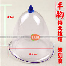 New Enlarge Breast Cupping For Female Breast massager female cupping 13.5cm 2 pieces Chinese Vacuum set Cupping Massage