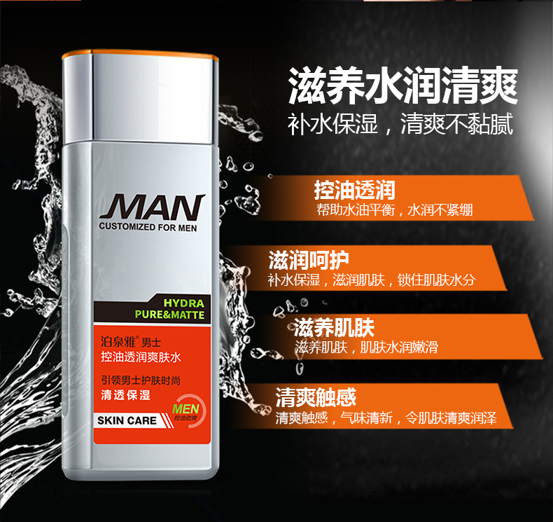 BIOAQUA Men oil-control moisturizing toner men's Aftershave skin toner men brand face toner men skin care 4