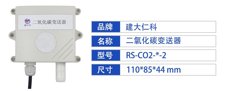 Co2 Sensor Transducer Carbon Dioxide Sensor For Monitoring Concentration Of Agricultural Greenhouse Rs485 Modbus Back To Search Resultshome Appliances