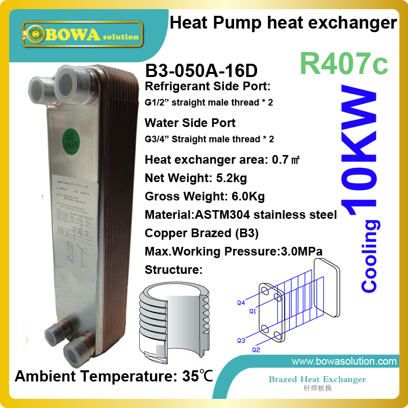 4P evaporator (R407c to water) of water source/geothermal heat pump gasp heat from river or ground or other natures 14kw evaporator of r407c water source heat pump water heater and air conditioner integrated machine