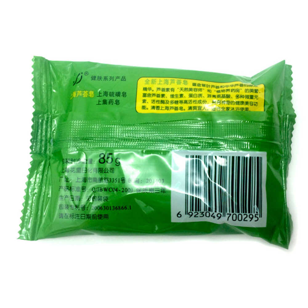 Pure natural Facial care ALOEVERA Soap Repair Whitening Skin Moisturizers Make Skin Healthy Beauty Care Clean Soap 85g