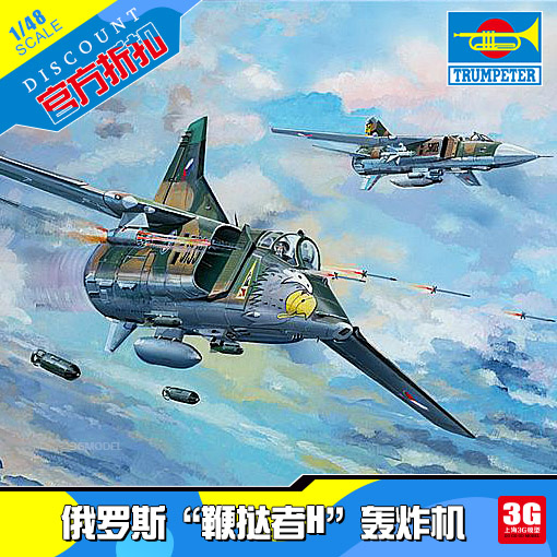 1/48 Mig-23BN Flogger H Aircraft Model 05801 1 400 jinair 777 200er hogan korea kim aircraft model