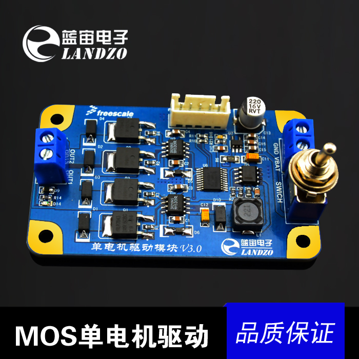MOS single motor drive module wins BTS7960 BTN motor drive smart car
