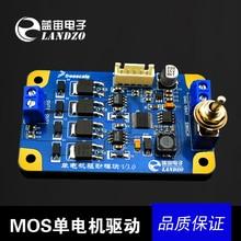 MOS single motor drive module wins BTS7960 BTN motor drive smart car