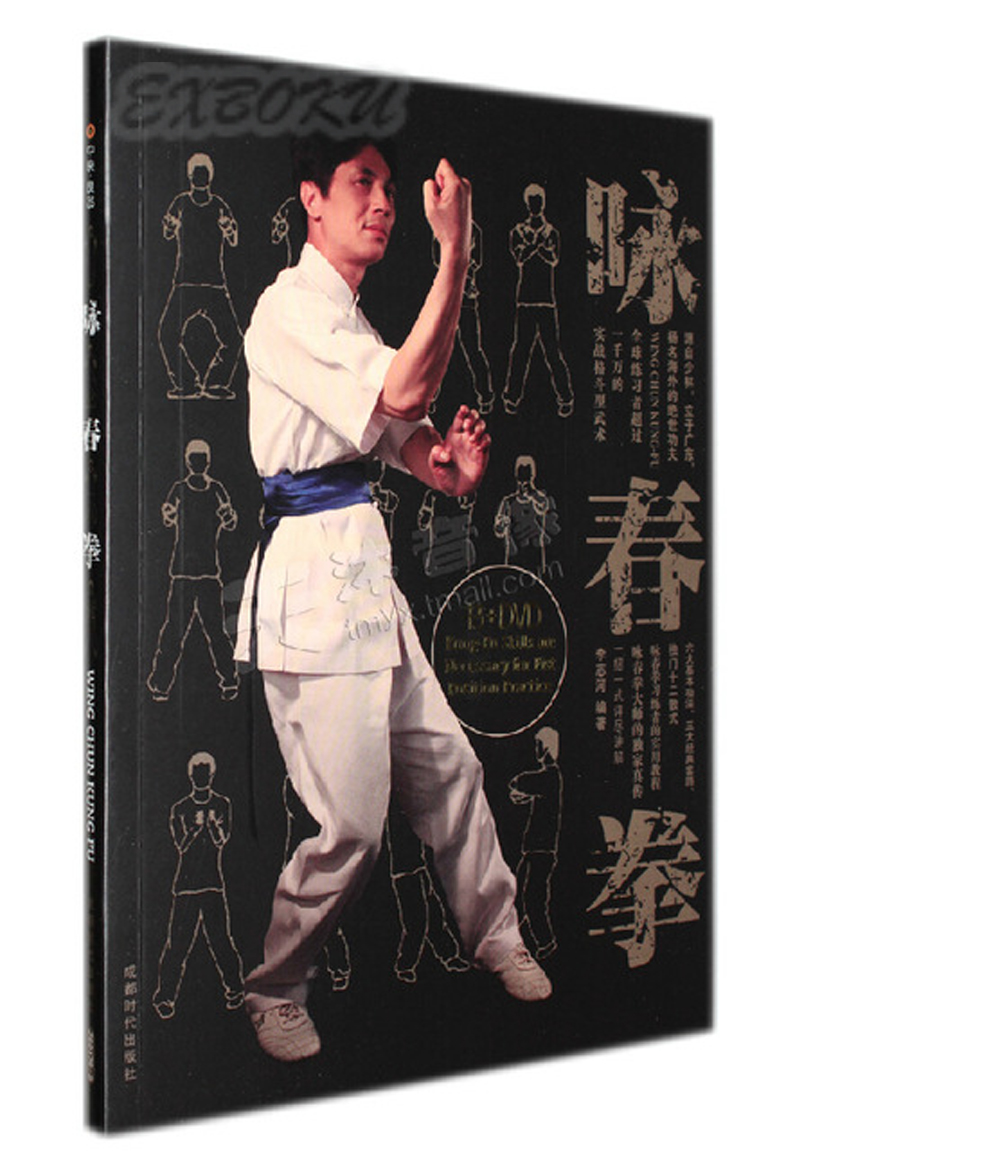 Wing Chun book in Chinese with DVD teaching for learning Chinese Kung Fu Chinese Wushu books (Chinse Edition) swimming body eight trigram palm series of cheng style chinese kung fu teaching video english subtitles 8 dvd