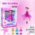 Promotion Fever Princess Flying Fairy Elsa Toys With Lights Up Infrared Induction Doll For Girls Interactive toys For Spain UK