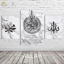 купить!  Исламская Каллиграфия Черный Белый Мрамор Современная Стена Искусства Печати Поп-Арт Плакаты и