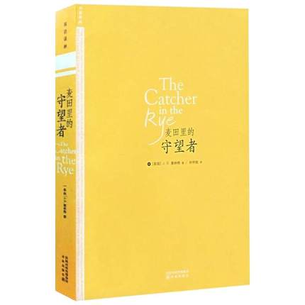 The Catcher in the Rye in Chinese and English Bilingual Book The Catcher in the Rye in Chinese and English Bilingual Book