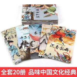 Image 4 - 20 قطعة/المجموعة اليوسفي كتاب القصة الصينية الكلاسيكية حكايات الصينية الطابع هان زي كتاب للأطفال الأطفال النوم سن 0 إلى 6