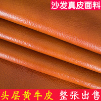 The Whole Piece Of Leather Skin Material Head Layer Cow Leather Sofa Leather Fabric Red Brown