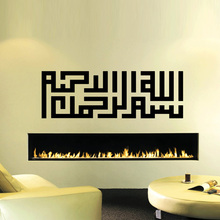 Most Popular Living Room Wall Sticker Home Decor Islamic Muslim Calligraphy Vinyl Adhesive Wall Murals Decal