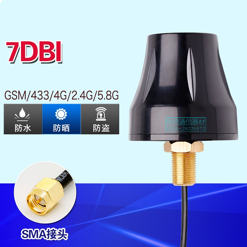 4G 2.4G 433M GSM GPRS BEIDOU+GPS Cabinet SMA Antenna External Omnidirectional Waterproof Antenna Intelligent Terminal 1 Meter