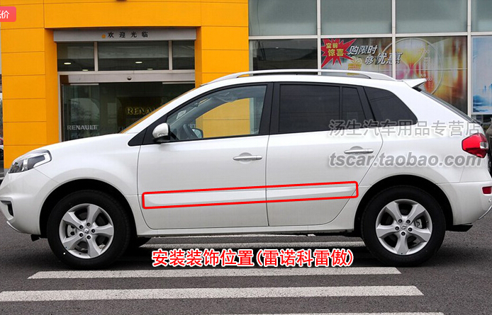 for Renault Koleos 2009 2010 2011 2012 2013 side door  Skirt Molding Trim 4pcs