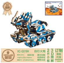 лучшая цена Tank self-propelled artillery DIY toy 3D wooden three-dimensional jigsaw puzzle laser cutting processing DIY handmade toys
