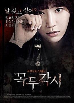 《提线木偶》2013年韩国惊悚,恐怖电影在线观看