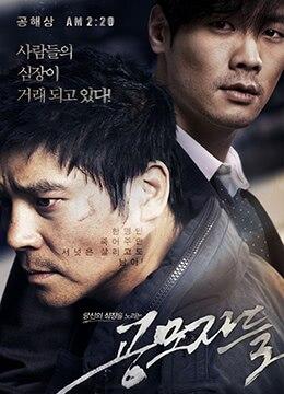 《共谋者》2012年韩国惊悚,犯罪电影在线观看