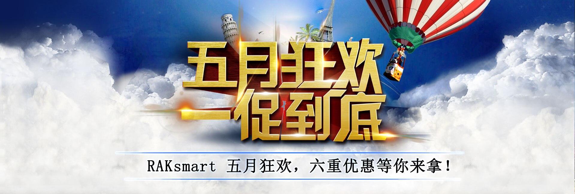 RAKsmart 五月活动: 美国VPS续购八折 / 香港独服半价七折