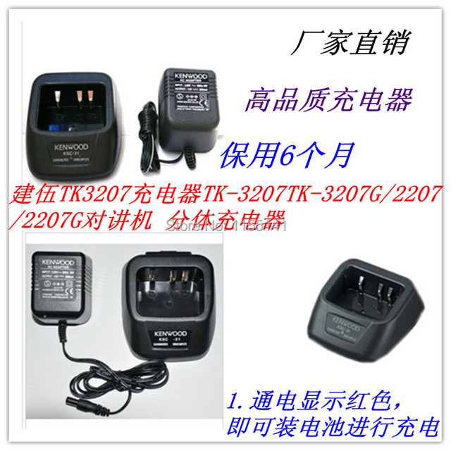 For kenwood tk3207tk2207 batphone charger tk3207g split intelligent charger fast charge