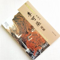 Chinese Painting Book of Li Ke ran's Landscape painting