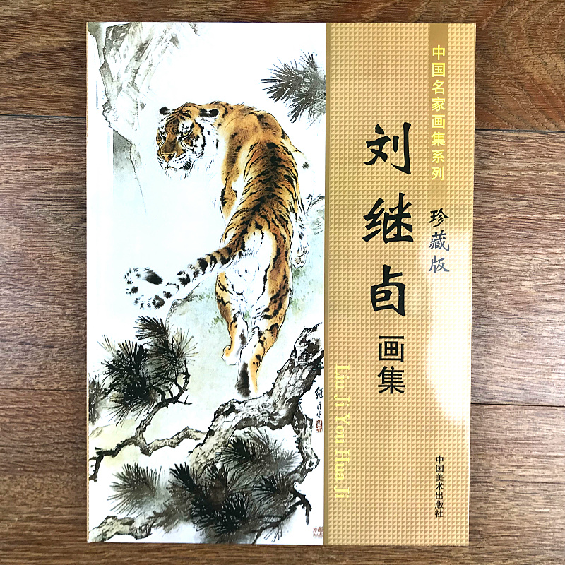 Chinese Famous Artists'Paintings For Liu Jimao / Traditional Chinese Character Animals Figure Painting Drawing Art Book