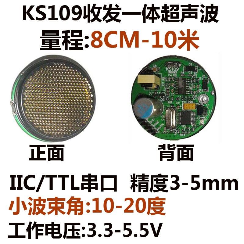 KS109 10 M Small Beam Angle Transceiver Integrated Ultrasonic Ranging Module Distance Sensor I2C TTL dmdg d03 ultrasonic smart car mounted holder w hc sr04 ultrasonic sensor distance measuring module