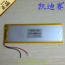 5X 3.7V lithium polymer batteries 3053155 3000mAh Tablet PC LED instrumentation, and other common battery