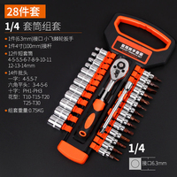1set 8 32mm ratchet quick socket wrench set decoration vehicle tool universal maintenance multi function combination